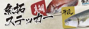 魚拓ステッカー